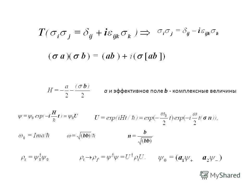 a и эффективное поле b - комплексные величины