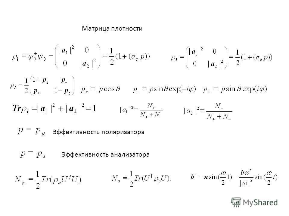 Матрица плотности Эффективность поляризатора Эффективность анализатора