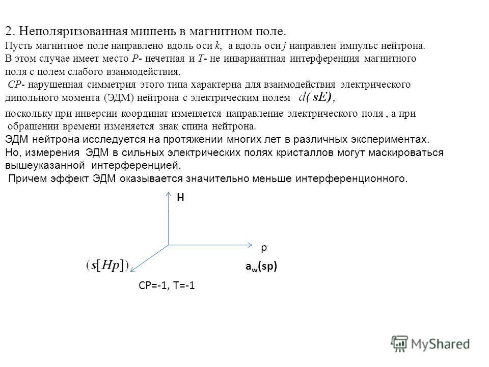 2. Неполяризованная мишень в магнитном поле. Пусть магнитное поле направлено вдоль оси k, а вдоль оси j направлен импульс нейтрона. В этом случае имеет место P- нечетная и T- не инвариантная интерференция магнитного поля с полем слабого взаимодействи
