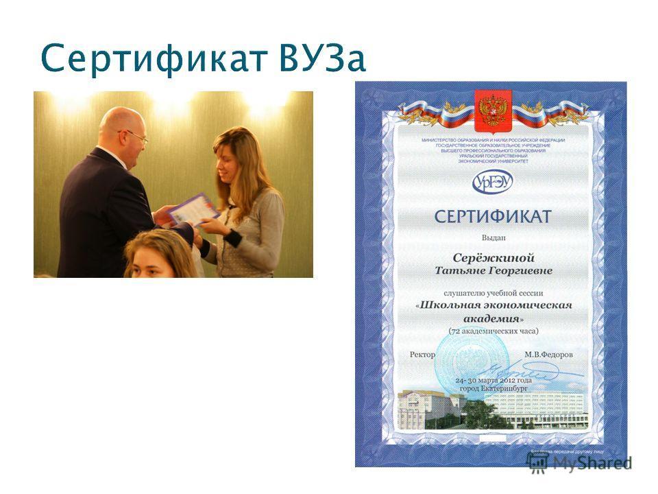 Сертификат ВУЗа