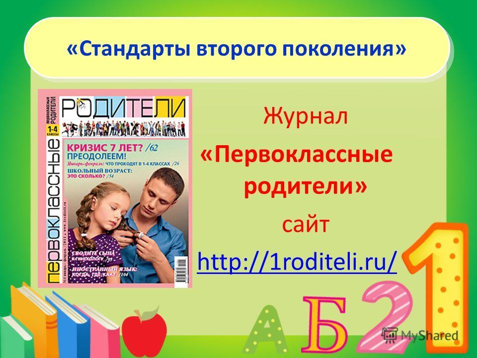 «Стандарты второго поколения» Журнал «Первоклассные родители» сайт http://1roditeli.ru/