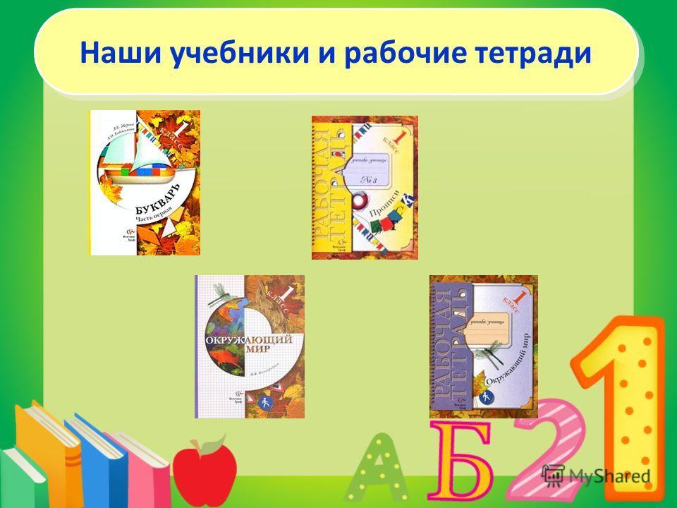 Наши учебники и рабочие тетради