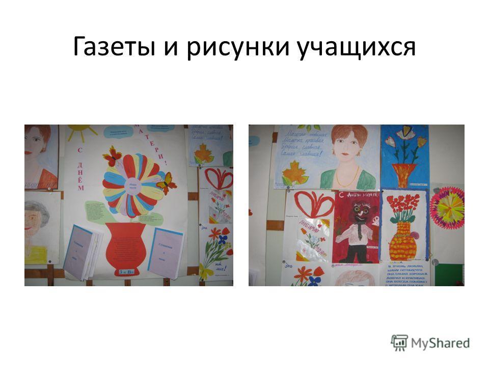 Газеты и рисунки учащихся