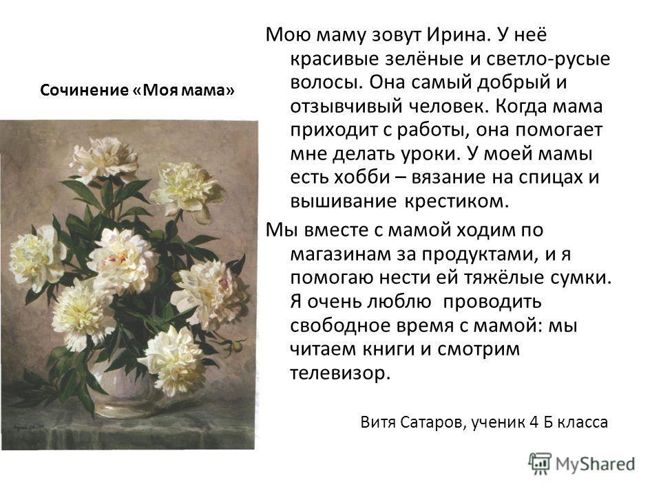 Сочинение «Моя мама» Мою маму зовут