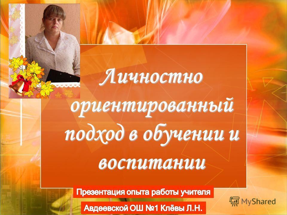 Личностно ориентированный подход в обучении и воспитании
