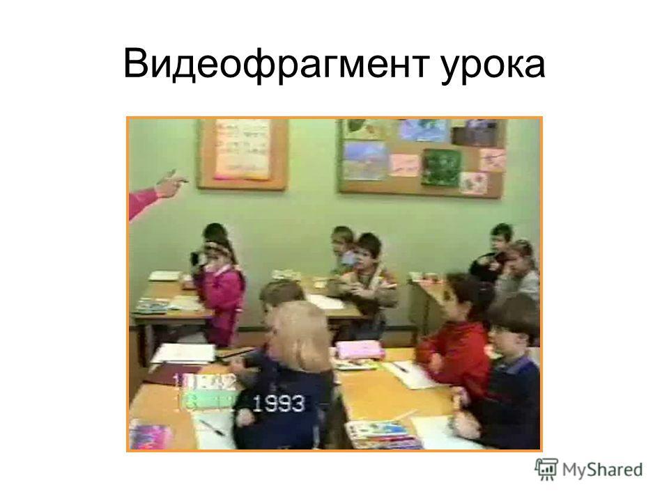 Видеофрагмент урока