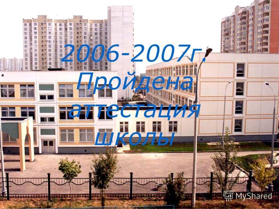 Школа зарегистрирована и состоит на учете в налоговой инспекции 27 (сер. 77, 002908480) ГОУ СОШ 1332 создано в 2002г. и действует на основании Устава школы утвержденного Департаментом образования г. Москвы 18.02.2003. Школа имеет лицензию на право ве