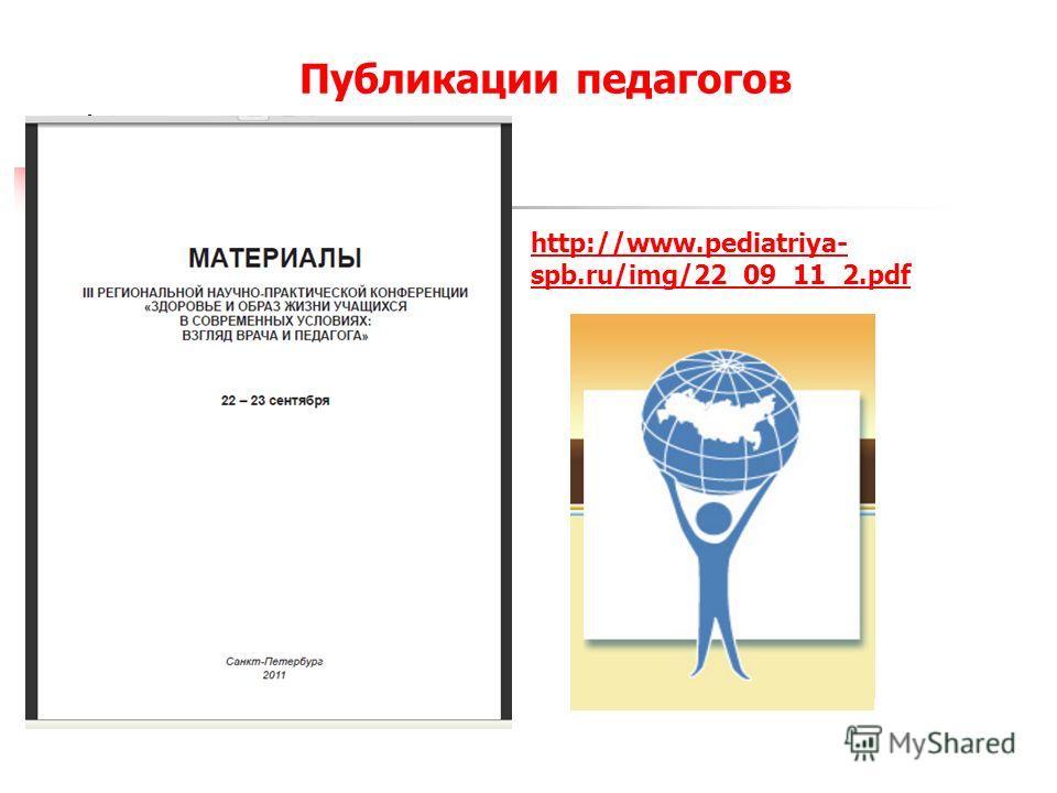 http://www.pediatriya- spb.ru/img/22_09_11_2.pdf Публикации педагогов