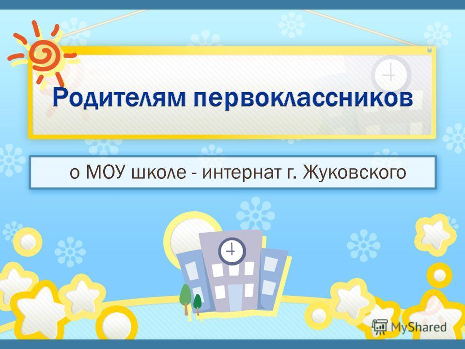 о МОУ школе - интернат г. Жуковского