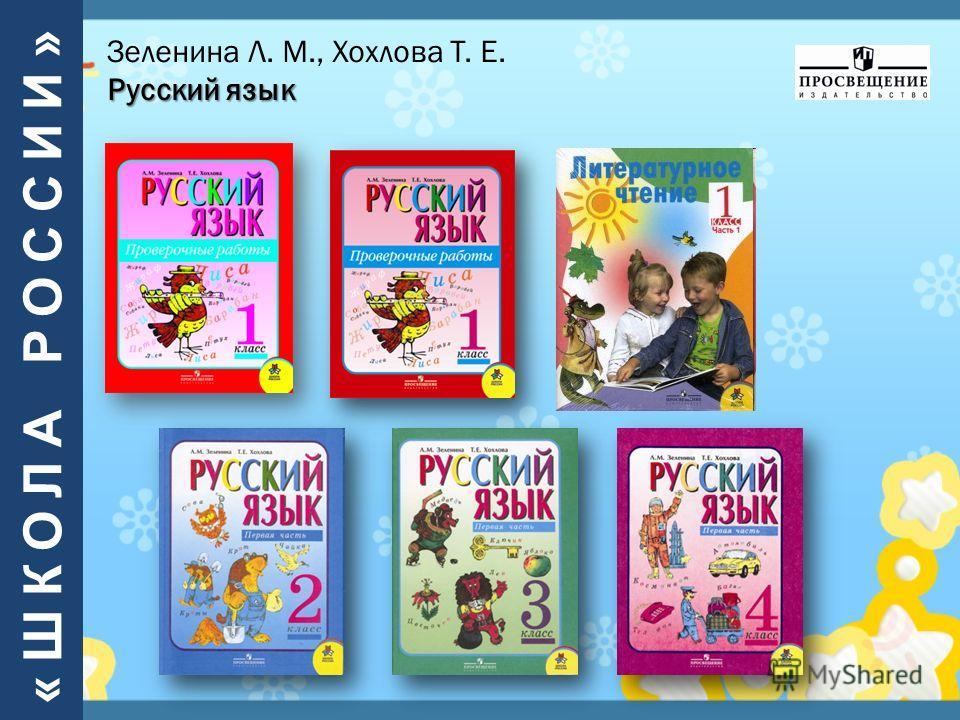 Зеленина Л. М., Хохлова Т. Е. Русский язык