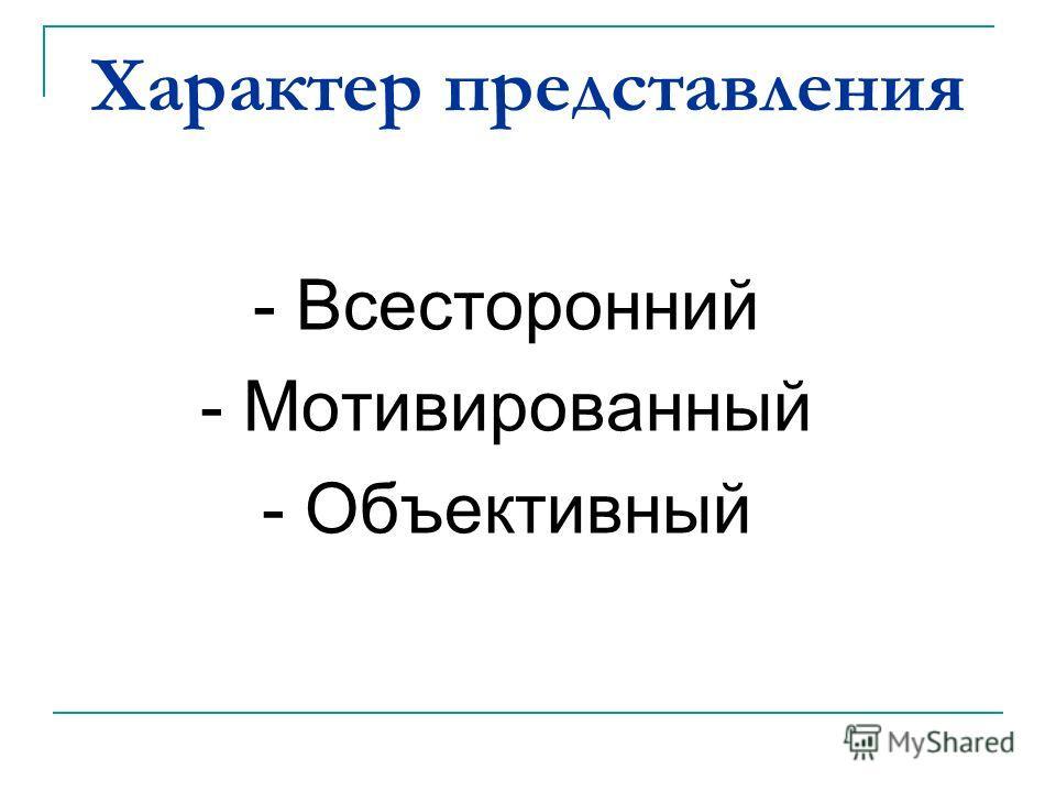 Характер представления - Всесторонний - Мотивированный - Объективный