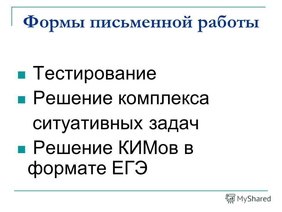 Формы письменной работы Тестирование Решение комплекса ситуативных задач Решение КИМов в формате ЕГЭ