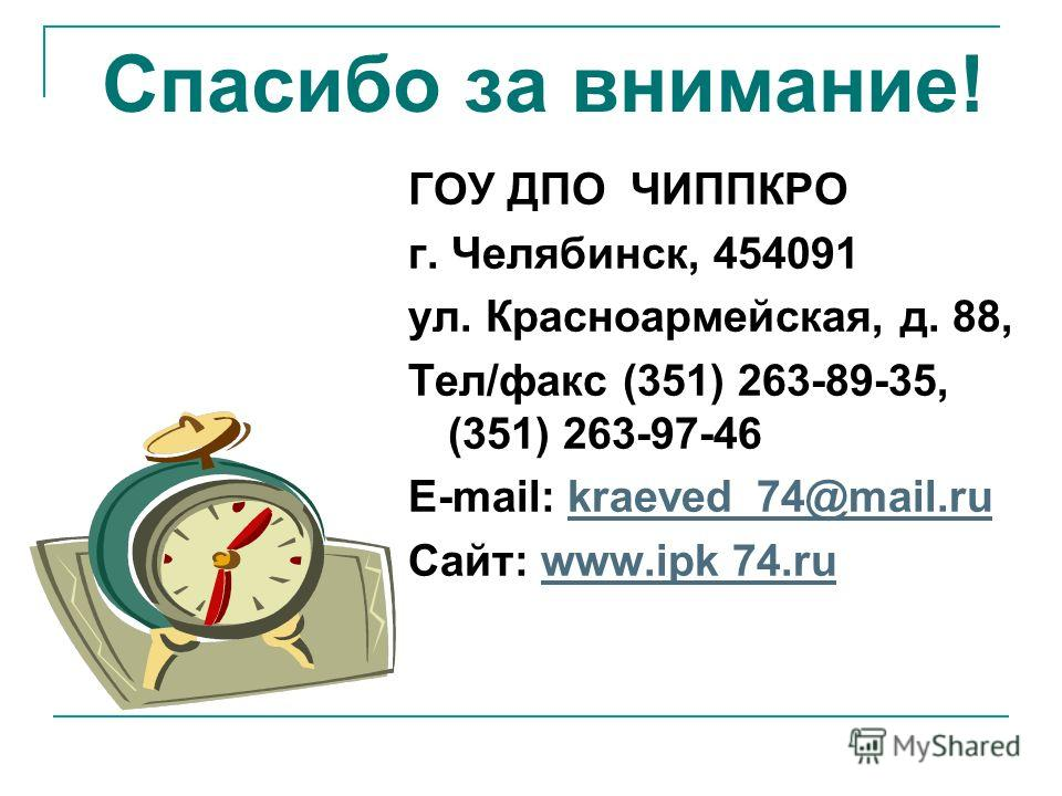 Спасибо за внимание! ГОУ ДПО ЧИППКРО г. Челябинск, 454091 ул. Красноармейская, д. 88, Тел/факс (351) 263-89-35, (351) 263-97-46 E-mail: kraeved_74@mail.rukraeved_74@mail.ru Сайт: www.ipk 74.ruwww.ipk 74.ru
