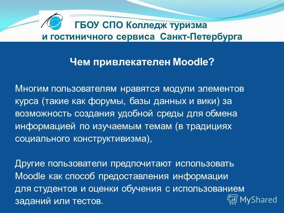 ГБОУ СПО Колледж туризма и гостиничного сервиса Санкт-Петербурга Есть несколько путей использования Moodle: Moodle имеет возможности для масштабирования для самостоятельного обучения для начальной школы до нескольких сотен тысяч обучающихся Многие ор