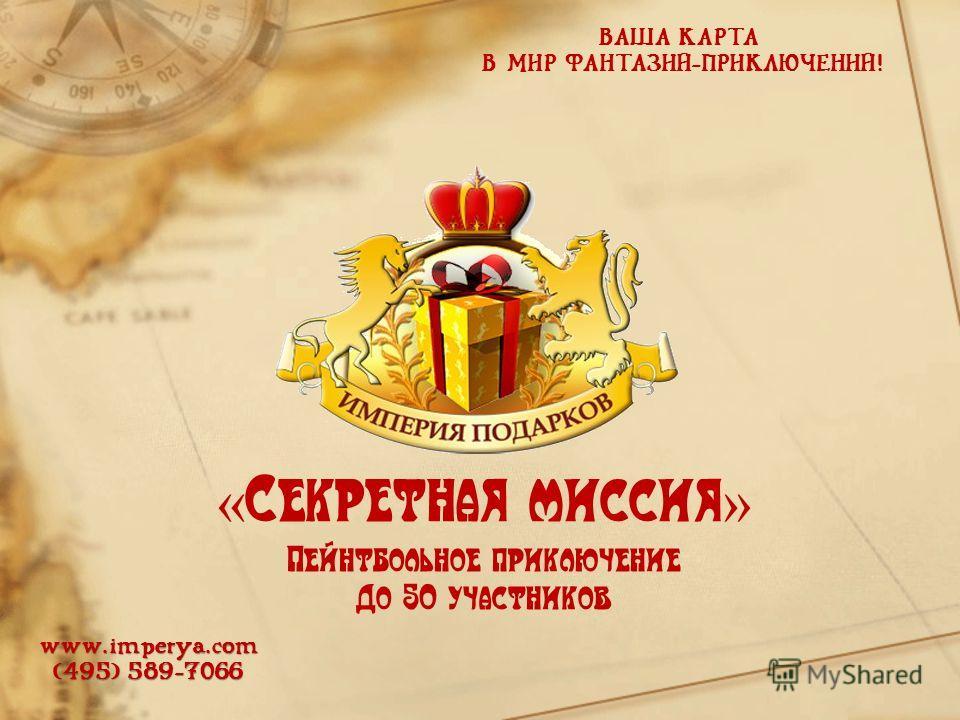 www.imperya.com (495) 589-7066 ВАША КАРТА В МИР ФАНТАЗИЙ-ПРИКЛЮЧЕНИЙ! « Секретная миссия » Пейнтбольное приключение До 50 участников