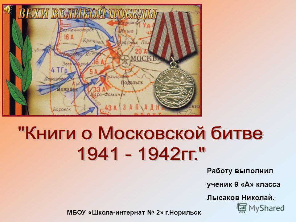 Работу выполнил ученик 9 «А» класса Лысаков Николай. МБОУ «Школа-интернат 2» г.Норильск