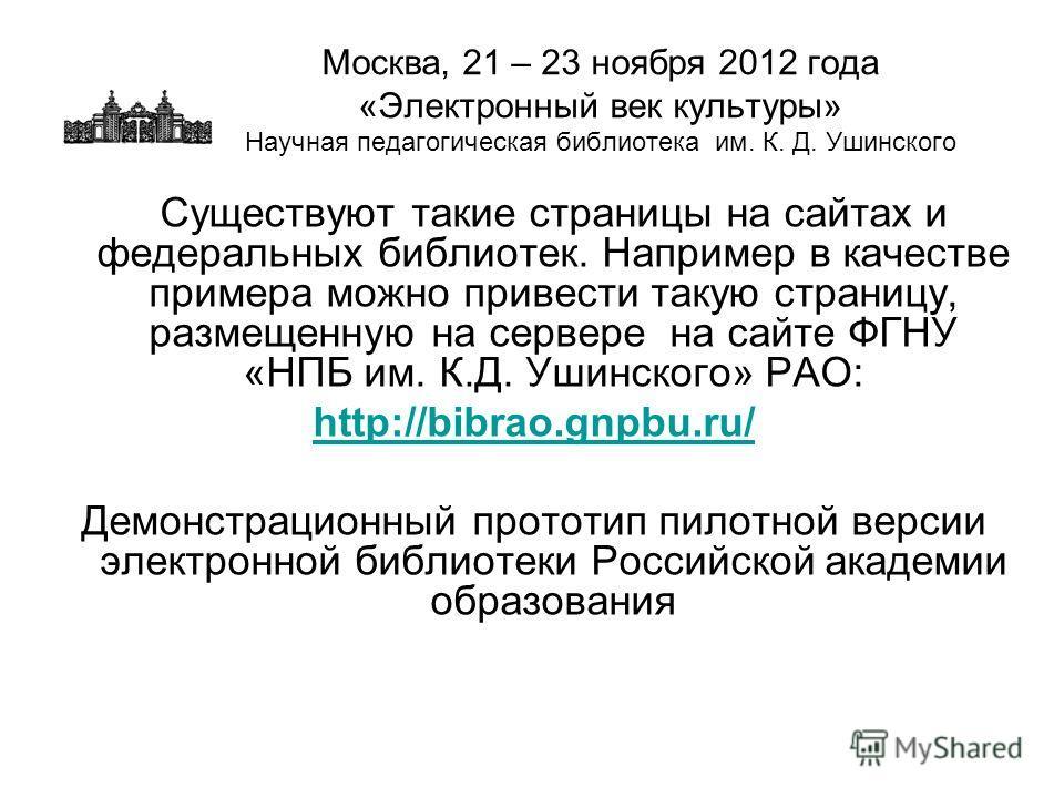 Существуют такие страницы на сайтах и федеральных библиотек. Например в качестве примера можно привести такую страницу, размещенную на сервере на сайте ФГНУ «НПБ им. К.Д. Ушинского» РАО: http://bibrao.gnpbu.ru/ Демонстрационный прототип пилотной верс
