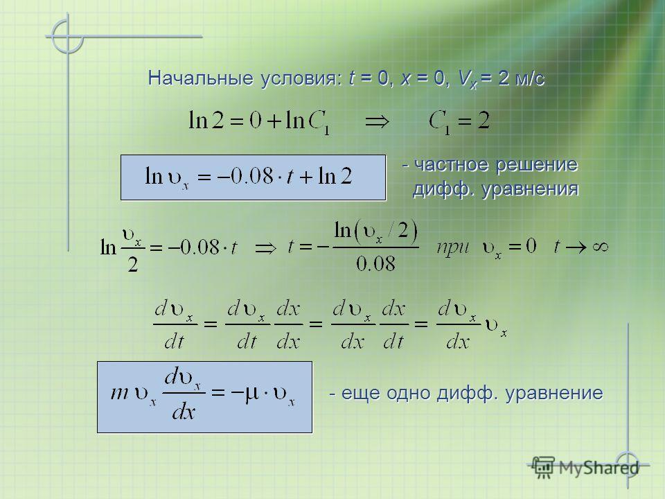 Начальные условия: t = 0, x = 0, V x = 2 м/с - частное решение дифф. уравнения - еще одно дифф. уравнение