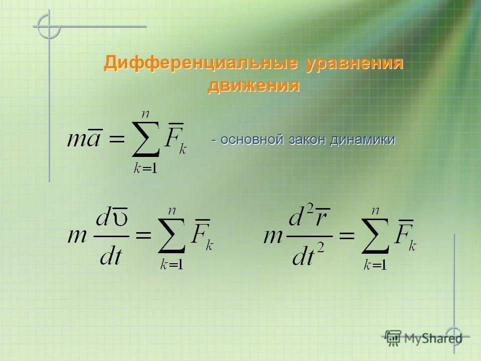 - основной закон динамики Дифференциальные уравнения движения