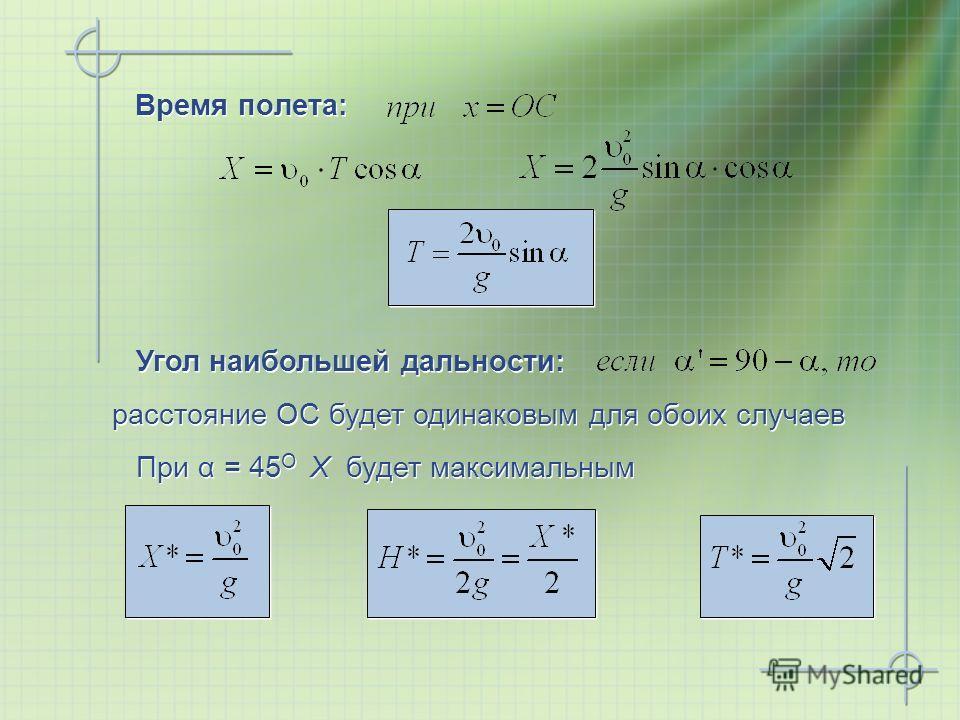 Время полета: расстояние ОС будет одинаковым для обоих случаев Угол наибольшей дальности: При α = 45 О Х будет максимальным