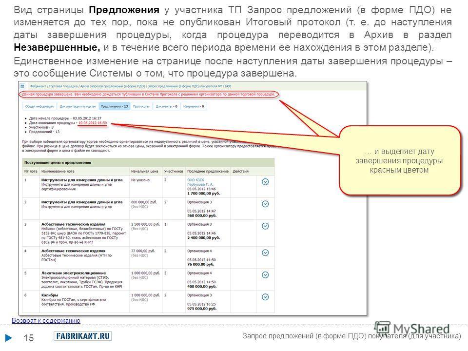 Возврат к содержанию Вид страницы Предложения у участника ТП Запрос предложений (в форме ПДО) не изменяется до тех пор, пока не опубликован Итоговый протокол (т. е. до наступления даты завершения процедуры, когда процедура переводится в Архив в разде