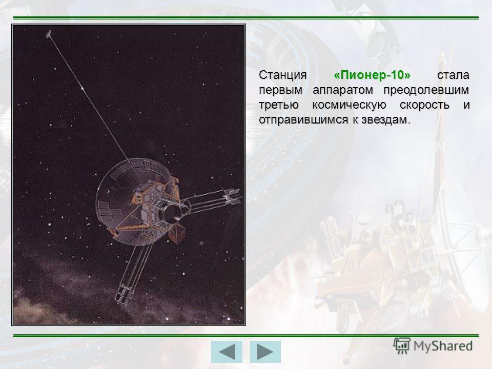 Станция «Пионер-10» стала первым аппаратом преодолевшим третью космическую скорость и отправившимся к звездам.