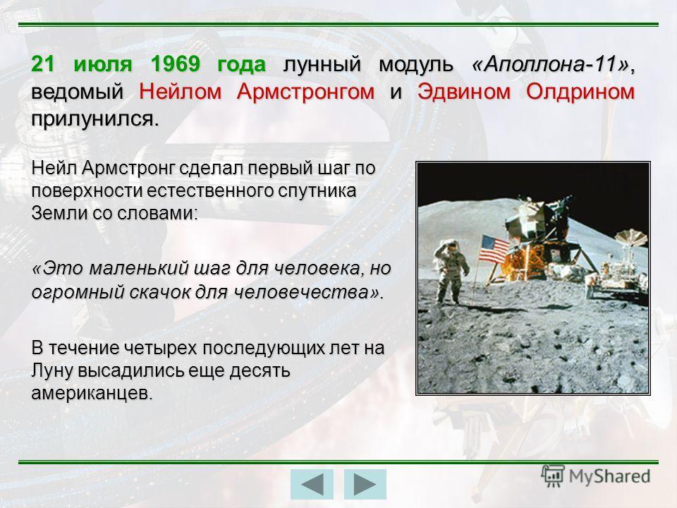 Нейл Армстронг сделал первый шаг по поверхности естественного спутника Земли со словами: Нейл Армстронг сделал первый шаг по поверхности естественного спутника Земли со словами: «Это маленький шаг для человека, но огромный скачок для человечества». В