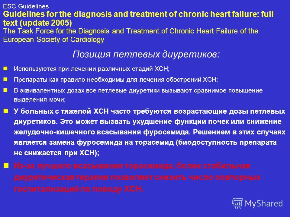 ESC Guidelines Guidelines for the diagnosis and treatment of chronic heart failure: full text (update 2005) The Task Force for the Diagnosis and Treatment of Chronic Heart Failure of the European Society of Cardiology n nИспользуются при лечении разл