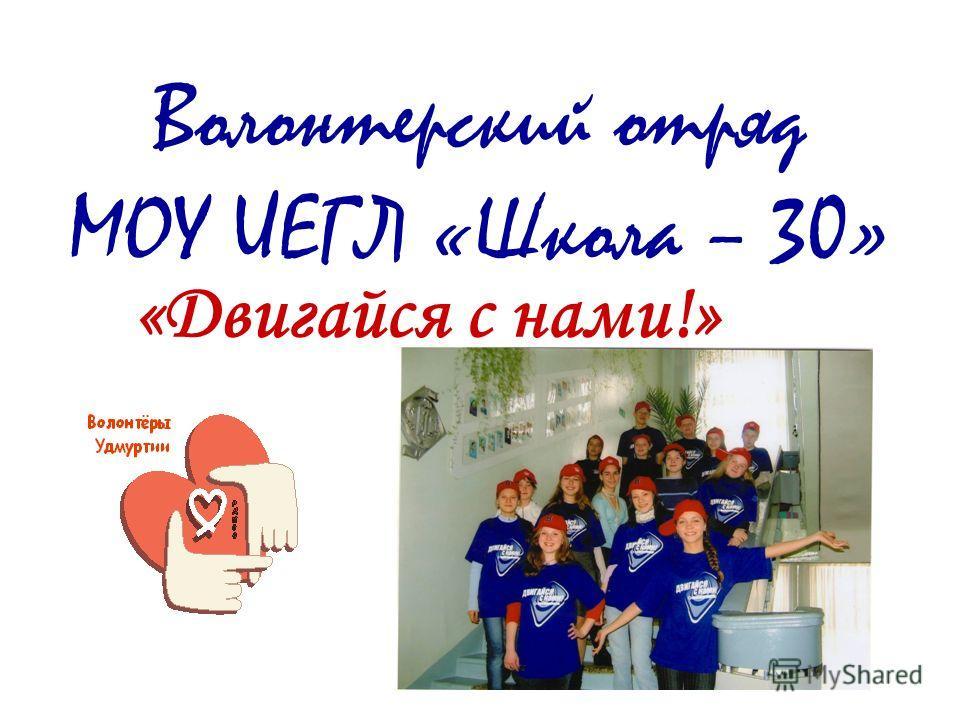 Волонтерский отряд МОУ ИЕГЛ «Школа – 30» «Двигайся с нами!»