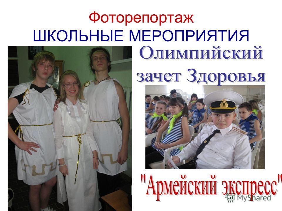 Фоторепортаж ШКОЛЬНЫЕ МЕРОПРИЯТИЯ