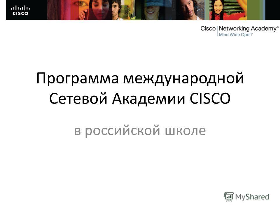 Программа международной Сетевой Академии CISCO в российской школе