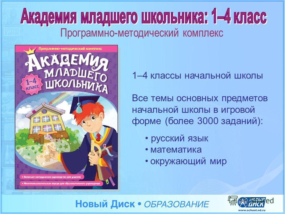 1–4 классы начальной школы Все темы основных предметов начальной школы в игровой форме (более 3000 заданий): русский язык математика окружающий мир