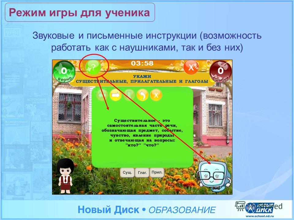 Звуковые и письменные инструкции (возможность работать как с наушниками, так и без них) Режим игры для ученика