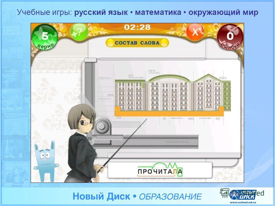 Учебные игры: русский язык математика окружающий мир