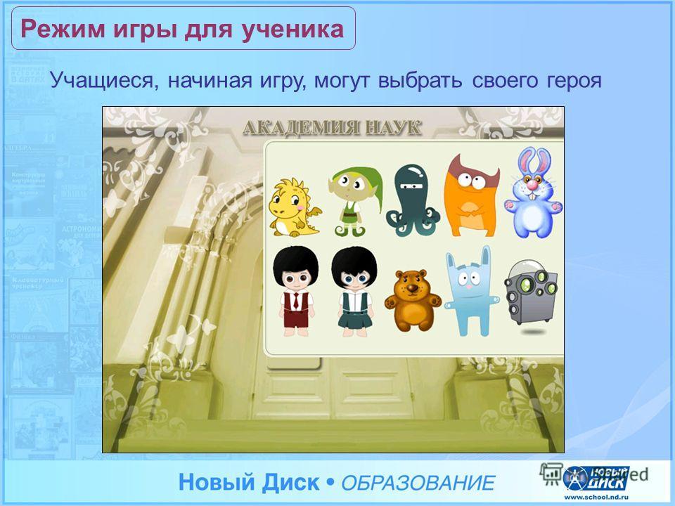 Учащиеся, начиная игру, могут выбрать своего героя Режим игры для ученика