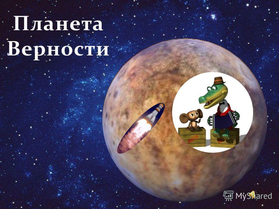Планета Верности