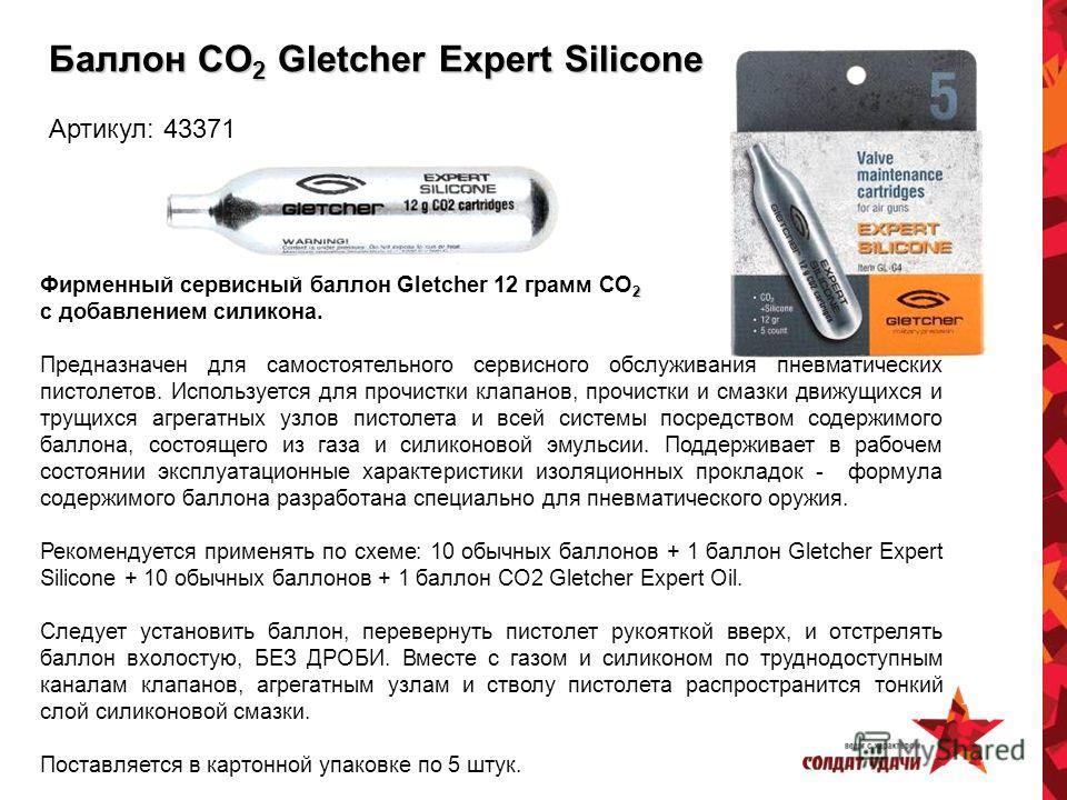 Баллон CO 2 Gletcher Expert Silicone Артикул: 43371 2 Фирменный сервисный баллон Gletcher 12 грамм CO 2 с добавлением силикона. Предназначен для самостоятельного сервисного обслуживания пневматических пистолетов. Используется для прочистки клапанов,