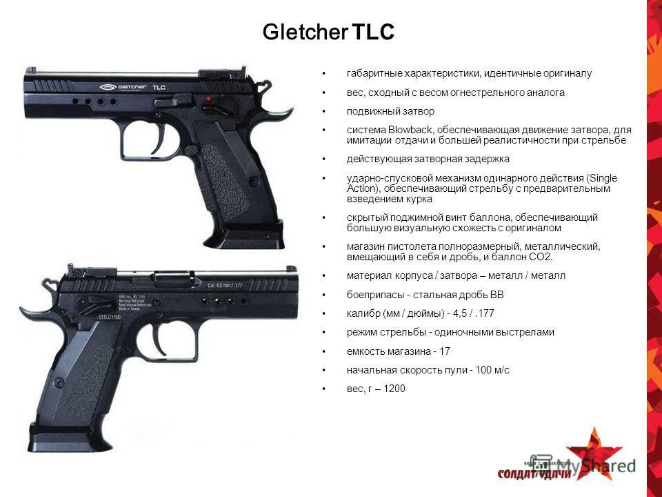 Gletcher TLC габаритные характеристики, идентичные оригиналу вес, сходный с весом огнестрельного аналога подвижный затвор система Blowback, обеспечивающая движение затвора, для имитации отдачи и большей реалистичности при стрельбе действующая затворн