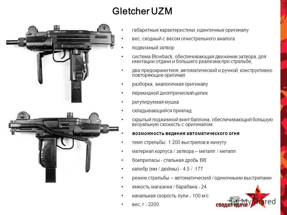 Gletcher UZM габаритные характеристики, идентичные оригиналу вес, сходный с весом огнестрельного аналога подвижный затвор система Blowback, обеспечивающая движение затвора, для имитации отдачи и большего реализма при стрельбе, два предохранителя, авт