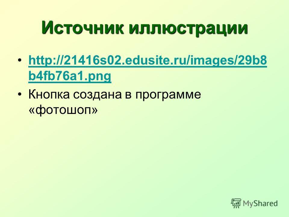 Источник иллюстрации http://21416s02.edusite.ru/images/29b8 b4fb76a1.pnghttp://21416s02.edusite.ru/images/29b8 b4fb76a1.png Кнопка создана в программе «фотошоп»