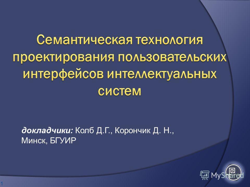 1 докладчики: Колб Д.Г., Корончик Д. Н., Минск, БГУИР