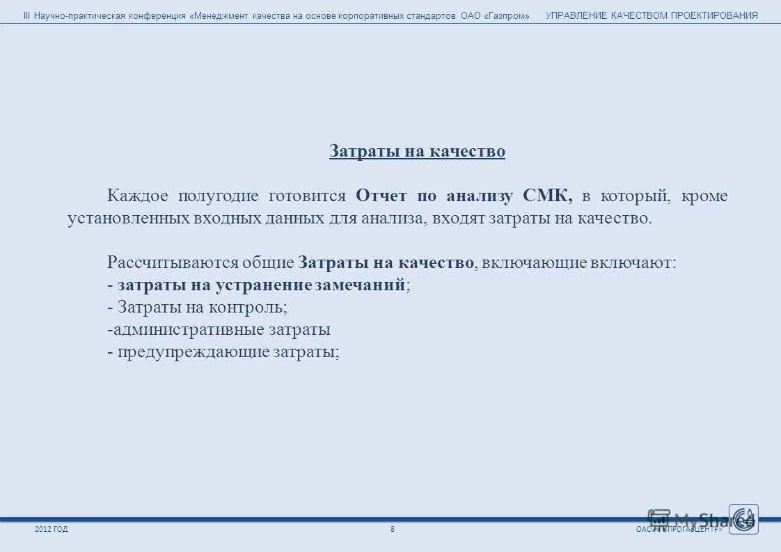 III Научно-практическая конференция «Менеджмент качества на основе корпоративных стандартов ОАО «Газпром». УПРАВЛЕНИЕ КАЧЕСТВОМ ПРОЕКТИРОВАНИЯ ОАО «ГИПРОГАЗЦЕНТР»2012 ГОД8 Затраты на качество Каждое полугодие готовится Отчет по анализу СМК, в который
