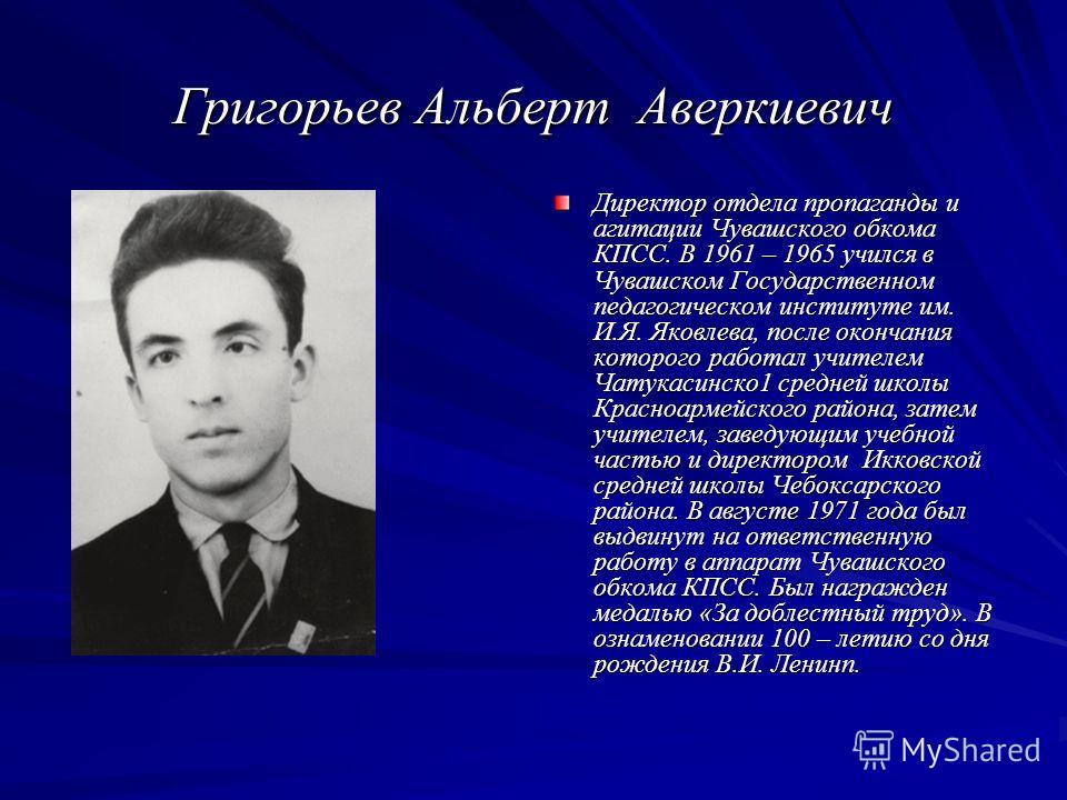 Ефаринов Анатолий Николаевич В 1966 году окончил Икковскую среднюю школу серебряной медалью и сразу поступил в Ленинградский механический институт, который окончил в 1972 году. Ученая степень кандидата технических наук присуждена в январе 1986 года,