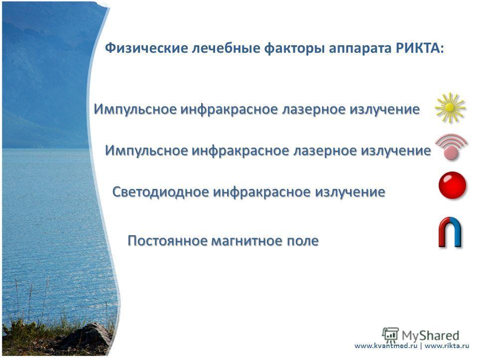 www.kvantmed.ru | www.rikta.ru Физические лечебные факторы аппарата РИКТА: Импульсное инфракрасное лазерное излучение Светодиодное инфракрасное излучение Постоянное магнитное поле