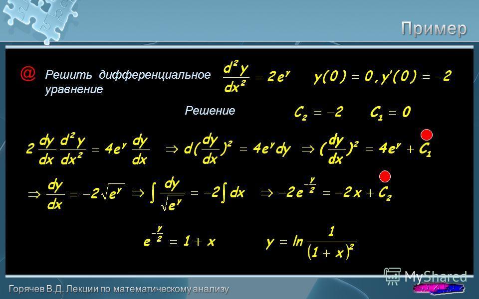 @ Решить дифференциальное уравнение Решение