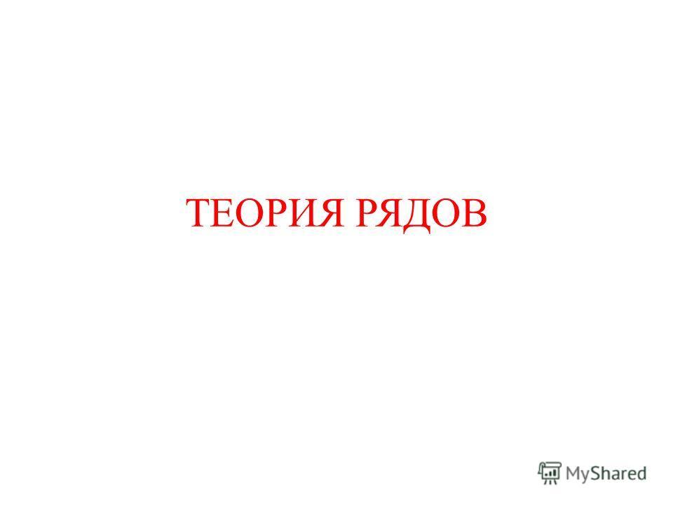 ТЕОРИЯ РЯДОВ