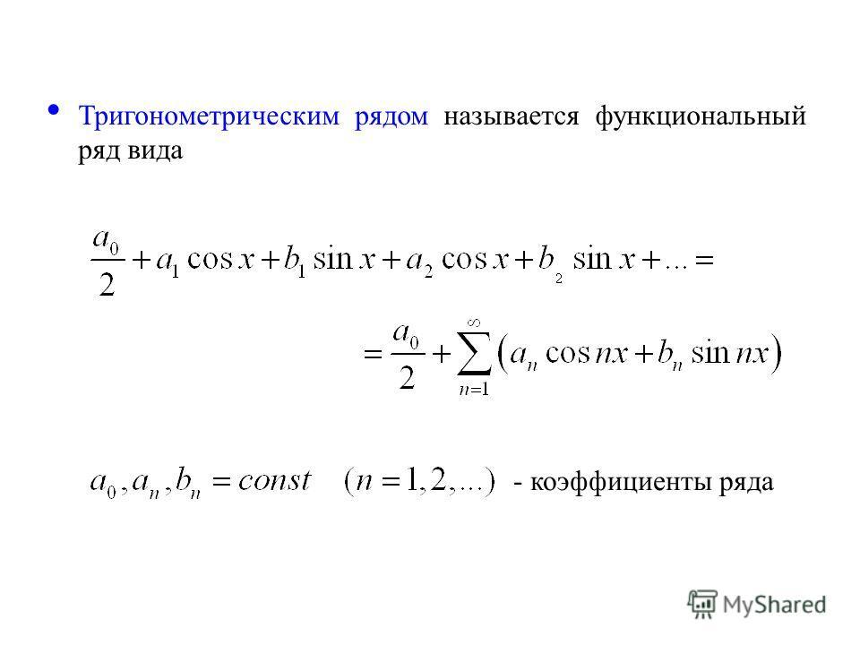 Тригонометрическим рядом называется функциональный ряд вида - коэффициенты ряда
