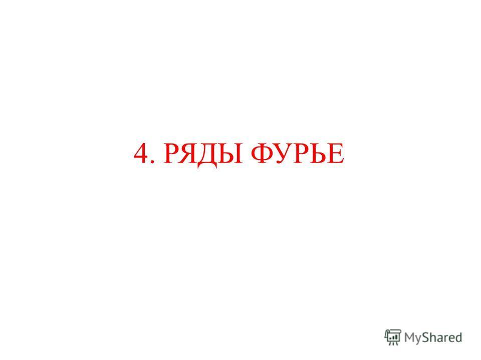 4. РЯДЫ ФУРЬЕ