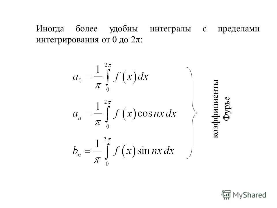 Иногда более удобны интегралы с пределами интегрирования от 0 до 2π: коэффициенты Фурье