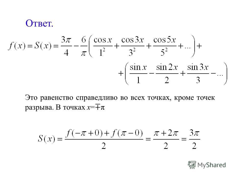 Ответ. Это равенство справедливо во всех точках, кроме точек разрыва. В точках х= π